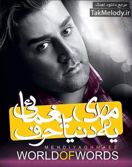 دانلود آلبوم جدید مهدی یغمایی
