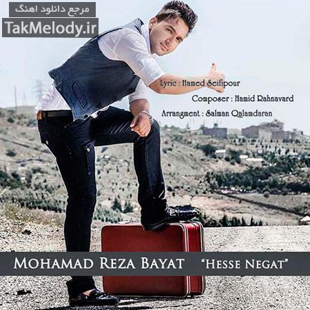 دانلود آهنگ جدید محمدرضا بیات