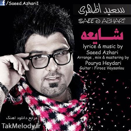 دانلود آهنگ جدید سعید اظهری